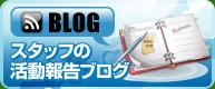 ブログ更新中!!!